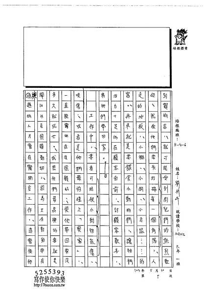 103W6410劉忻卉 (2)