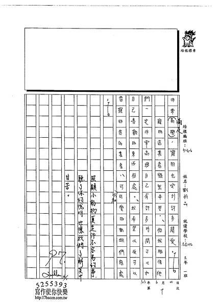 103W6410劉忻卉 (3)