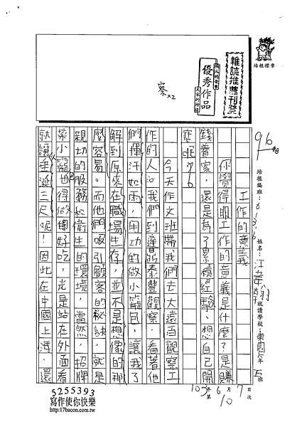 103W6410江韋翰 (1)