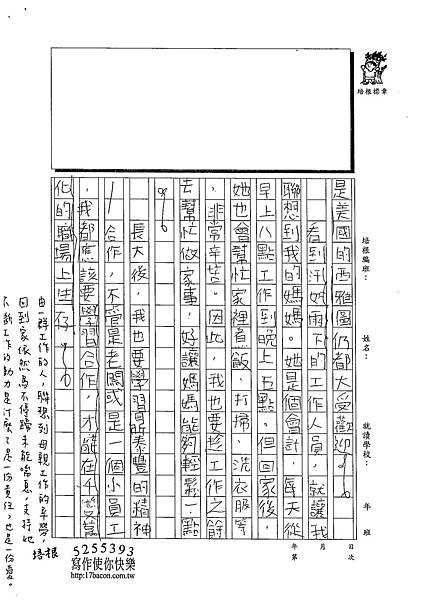103W6410江韋翰 (2)