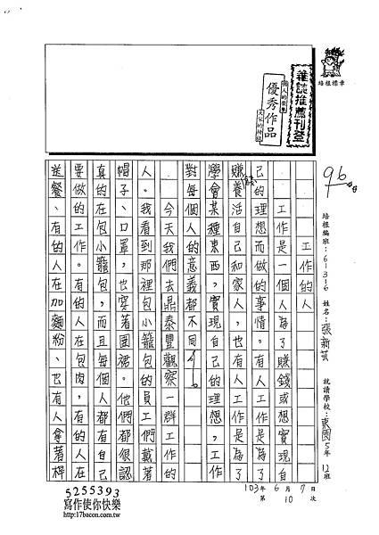 103W6410張新芸 (1)