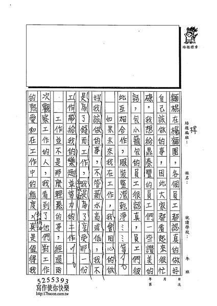 103W6410張新芸 (2)