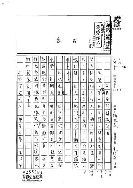 103W6410楊笠辰 (1)