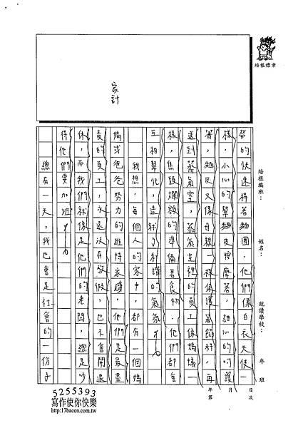103W6410楊笠辰 (2)