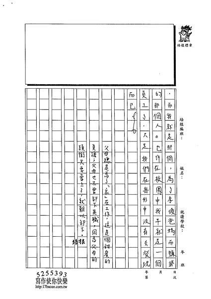 103W6410楊笠辰 (3)