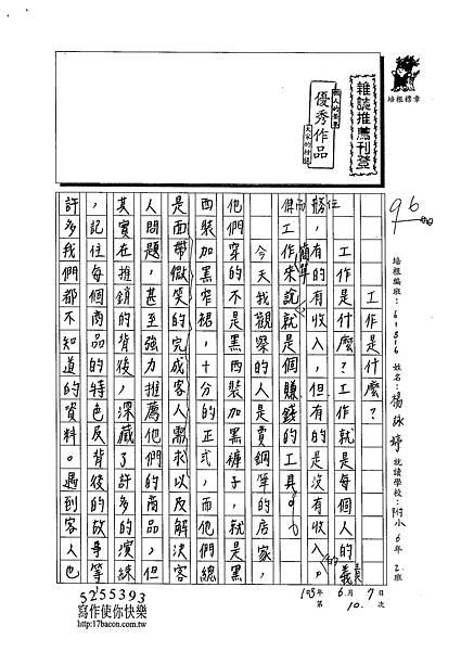 103W6410楊詠婷 (1)