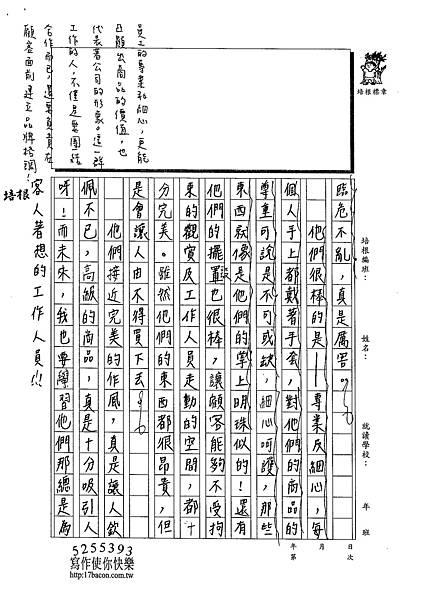 103W6410楊詠婷 (2)
