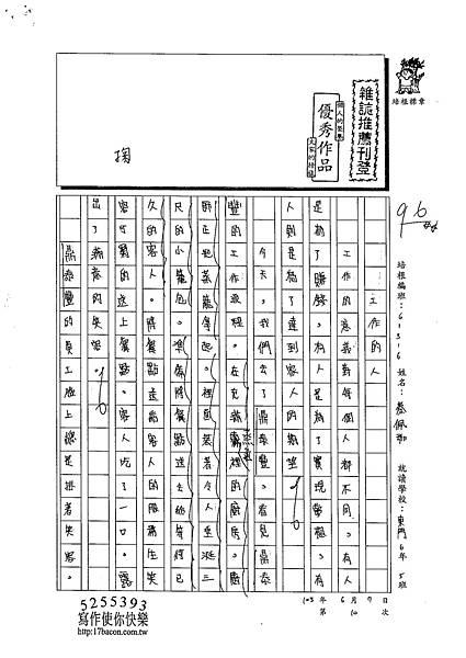 103W6410蔡佩珈 (1)