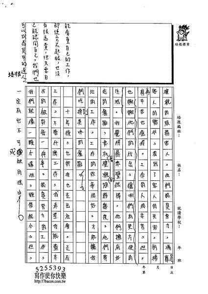 103W6410蔡佩珈 (2)
