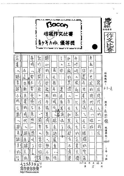 103WA405朱恩嫻 (1)