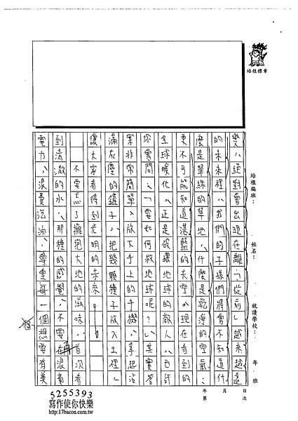 103WA405朱恩嫻 (2)