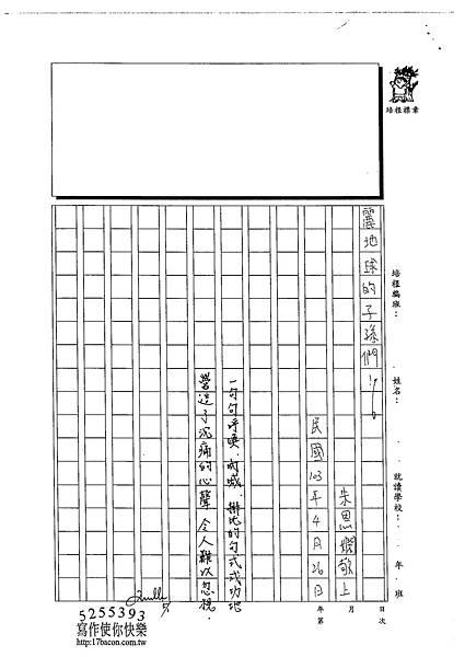 103WA405朱恩嫻 (3)
