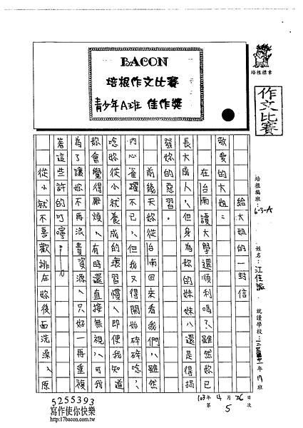 103WA405江佳諭 (1)