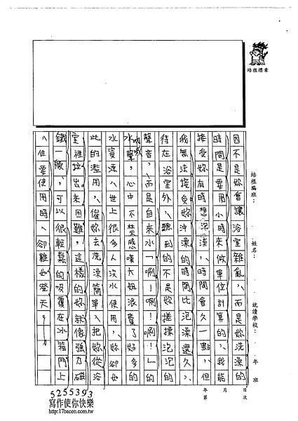 103WA405江佳諭 (2)