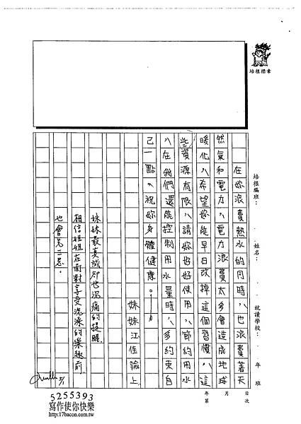 103WA405江佳諭 (3)