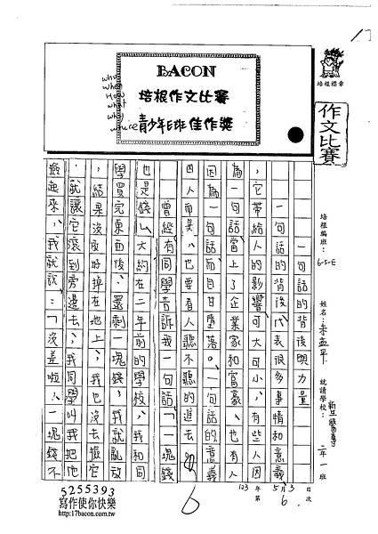 103WE405朱孟平 (1)