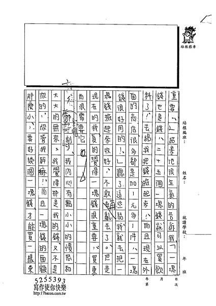 103WE405朱孟平 (2)