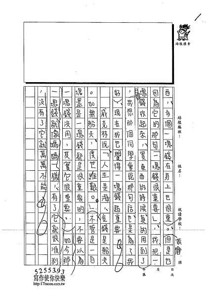 103WE405朱孟平 (3)