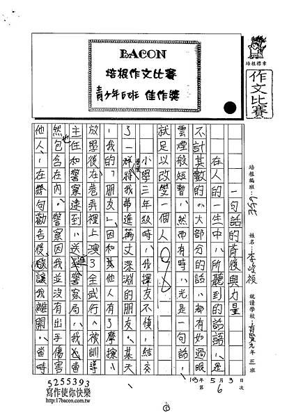 103WE405李峻禎 (1)