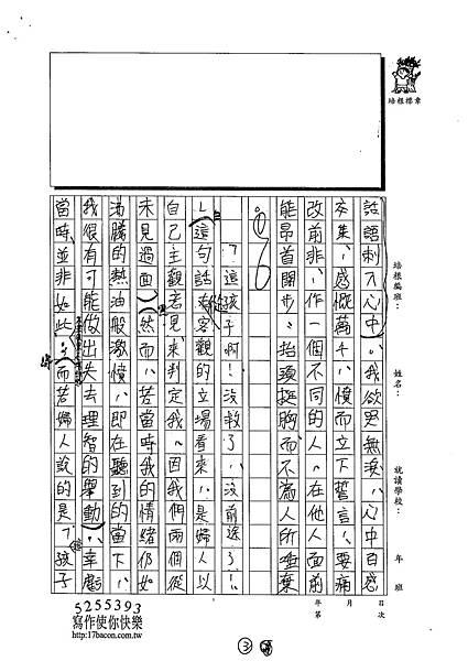 103WE405李峻禎 (3)