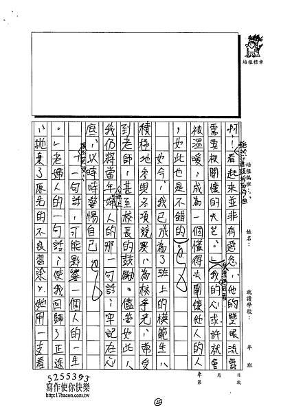 103WE405李峻禎 (4)