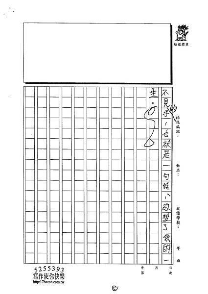 103WE405李峻禎 (5)