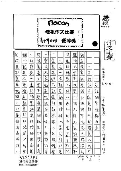 103WE405林采蓁 (1)