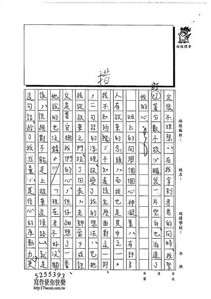 103WE405林采蓁 (2)