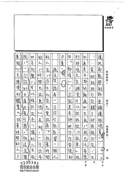 103WE405林采蓁 (3)