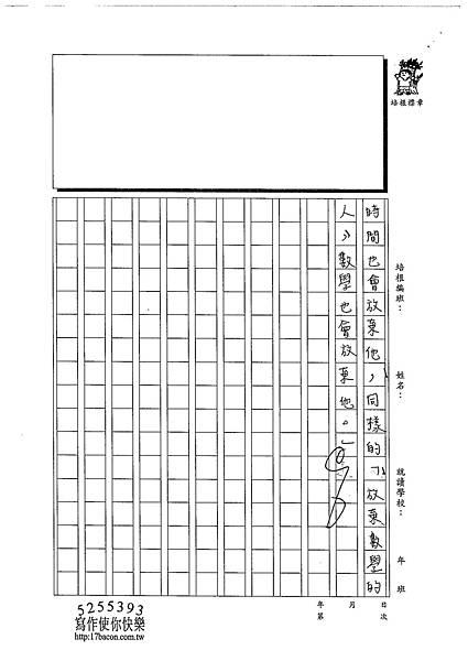 103WE405林采蓁 (4)
