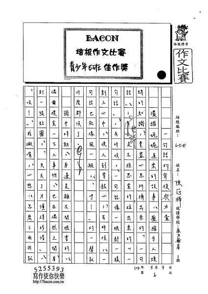 103WE405陳冠樺 (1)