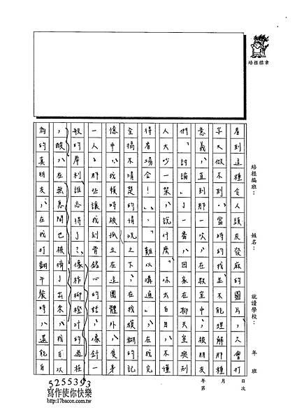 103WE405陳冠樺 (2)