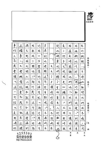 103WE405陳冠樺 (4)