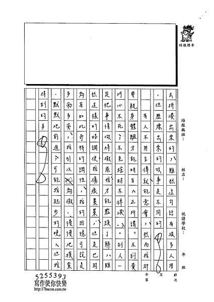 103WE405陳冠樺 (5)