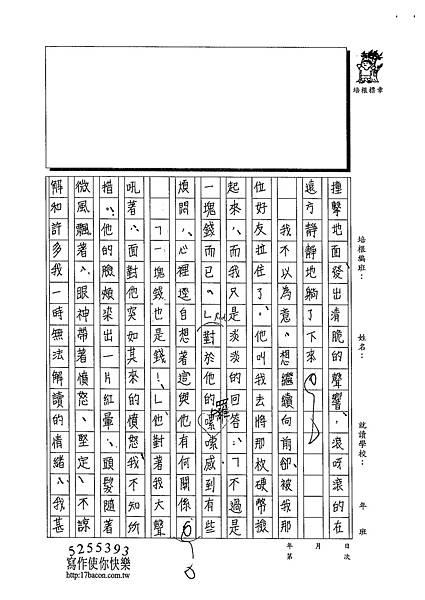 103WE405葛家徹 (2)