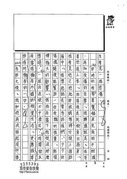 103WE405葛家徹 (3)