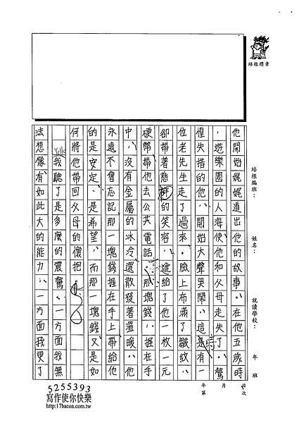 103WE405葛家徹 (4)