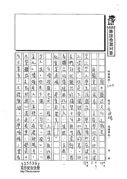 103WA409黃御鵬 (1)