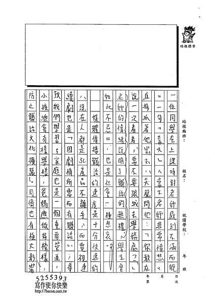 103WA409黃御鵬 (2)