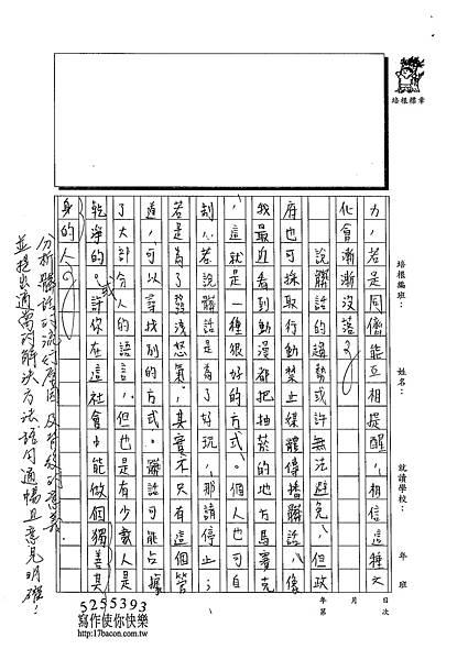 103WA409黃御鵬 (3)