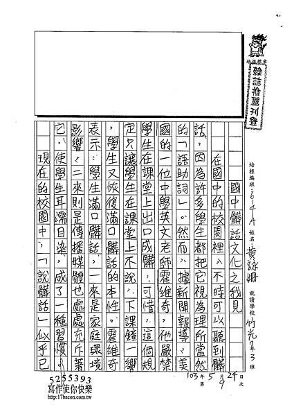 103WA409黃詠姍 (1)