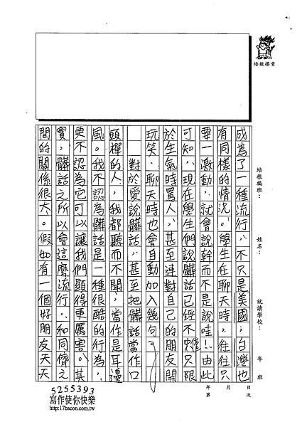103WA409黃詠姍 (2)