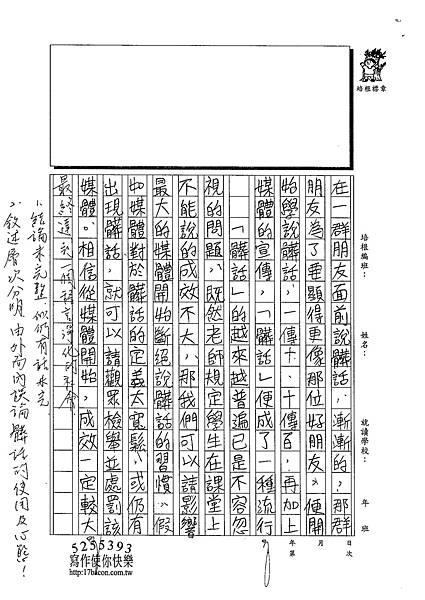 103WA409黃詠姍 (3)