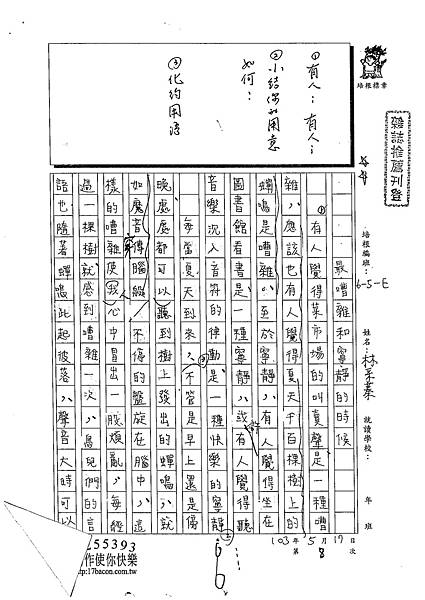 103WE408林采蓁 (1)