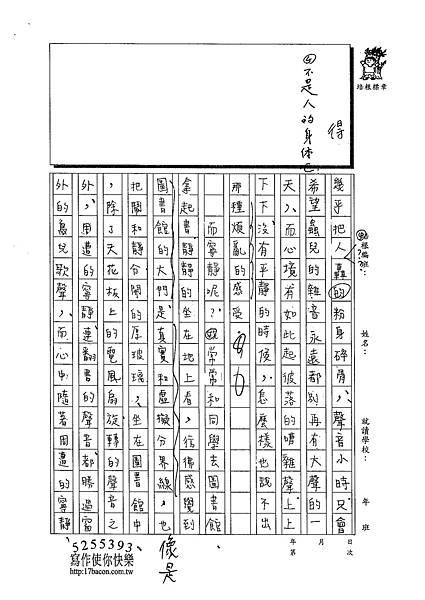 103WE408林采蓁 (2)