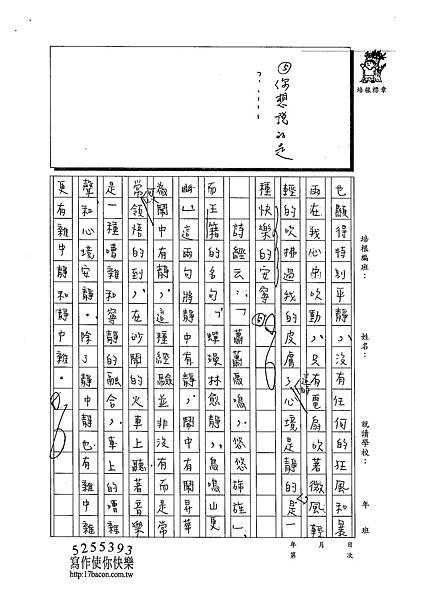 103WE408林采蓁 (3)