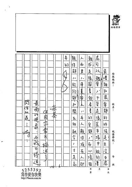 103WE408林采蓁 (4)