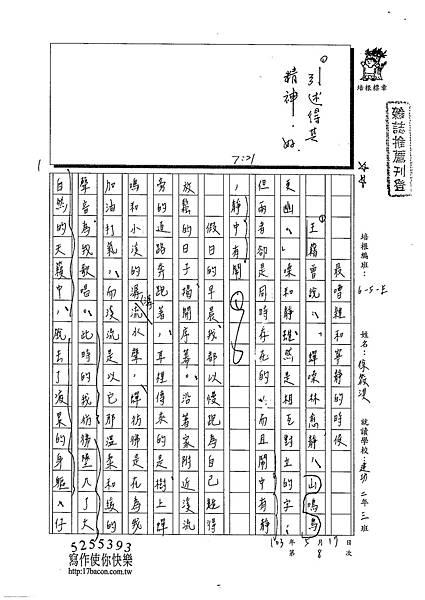 103WE408徐筱淇 (1)