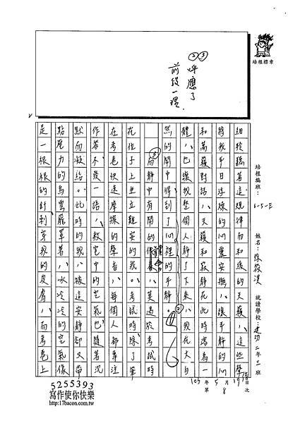 103WE408徐筱淇 (2)