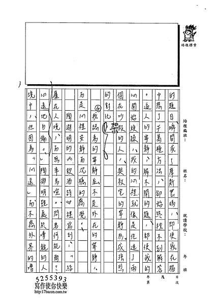 103WE408徐筱淇 (3)